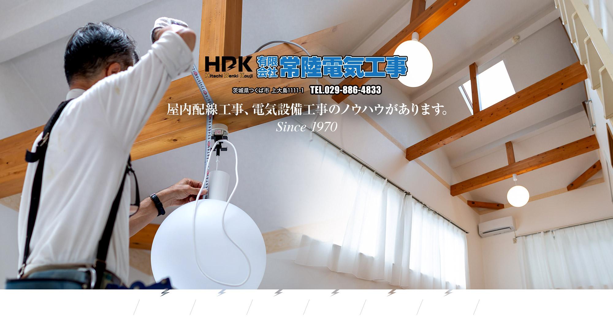 屋内配線工事、電気設備工事のノウハウがあります。